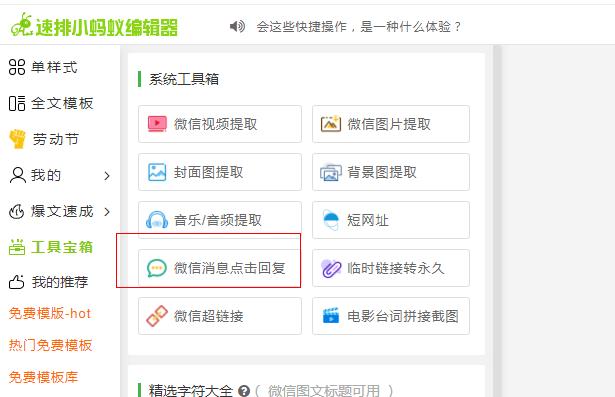 微信消息自动回复代码